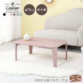 新品 かわいい♪ くすみカラー 4色展開 ローテーブル 折り畳み(ローテーブル)