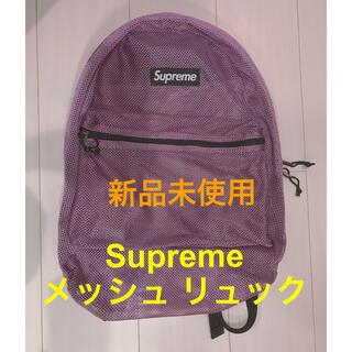 シュプリーム(Supreme)の16ss Supreme メッシュ バックパック 紫(リュック/バックパック)