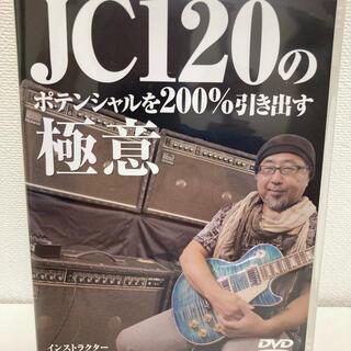 DVD JC120のポテンシャルを200%引き出す極意(ギターアンプ)