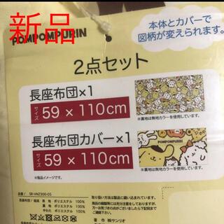 ポムポムプリン(ポムポムプリン)のお値下げ★  ポムポムプリン  長座布団 セット 新品(クッションカバー)