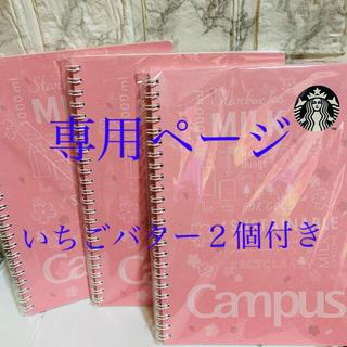 スターバックスコーヒー(Starbucks Coffee)の専用スタバ ノート さくら ピンク キャンパスリングノート 3冊(缶詰/瓶詰)