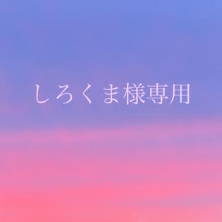 セブンティーン(SEVENTEEN)のしろくま様専用(アイドルグッズ)