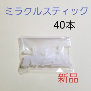 バンダイ(BANDAI)の【新品】オリケシ ミラクルスティック40本★専用素材(その他)