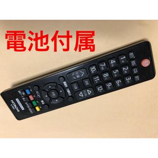 日立 - HITACHI C-RV1 テレビリモコン