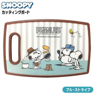 スヌーピー(SNOOPY)のスヌーピー まな板(調理道具/製菓道具)