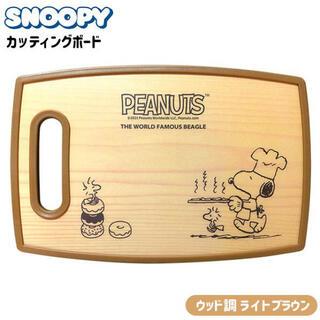 スヌーピー(SNOOPY)のスヌーピーまな板 (調理道具/製菓道具)