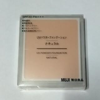 ムジルシリョウヒン(MUJI (無印良品))の新品未使用 MUJI  無印良品UVパウダーファンデーションナチュラル(ファンデーション)