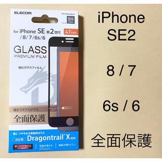 ELECOM - iPhoneSE2/8/7/6s/6 フィルム 強化ガラス 高硬度9H 全面保護