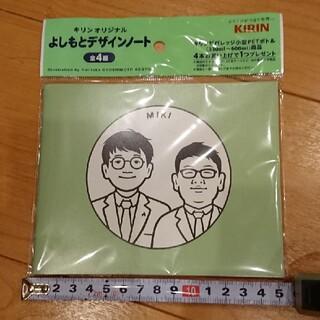 キリン(キリン)のKIRINオリジナルよしもとデザインノート お笑い芸人ミキ(お笑い芸人)
