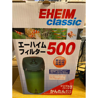 エーハイム(EHEIM)のエーハイム クラシック500 60Hz(アクアリウム)