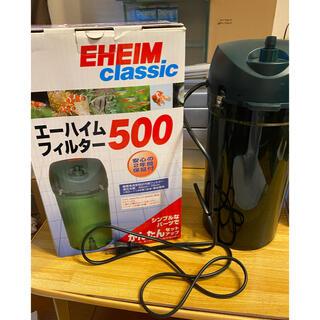 エーハイム(EHEIM)のエーハイム クラシック 500 60Hz(アクアリウム)