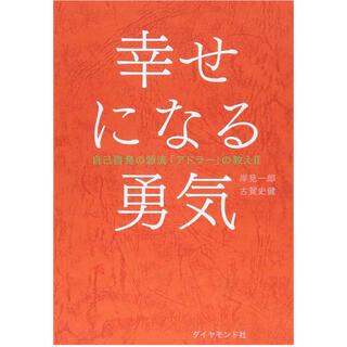 ダイヤモンドシャ(ダイヤモンド社)の幸せになる勇気(ノンフィクション/教養)