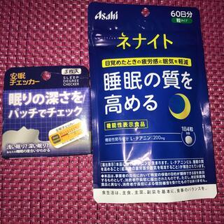 アサヒ - 眠りの深さをパッチでチェック【3回分】ネナイト 睡眠の質を高める 【60日分】