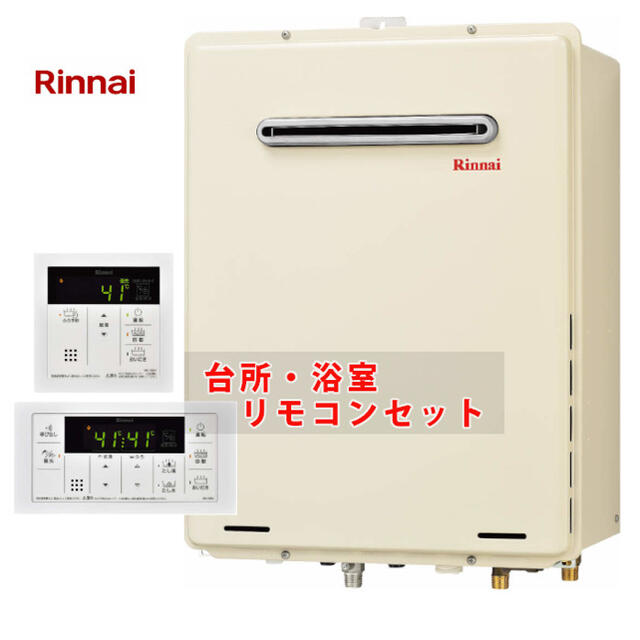 Rinnai(リンナイ)の24号風呂給湯器、リモコンセット、標準取替工事込み スマホ/家電/カメラの生活家電(その他)の商品写真