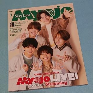 myojo 明星 2021年1月号(アート/エンタメ/ホビー)