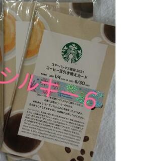 スターバックスコーヒー(Starbucks Coffee)のスターバックス コーヒー豆 引き換えカード(フード/ドリンク券)