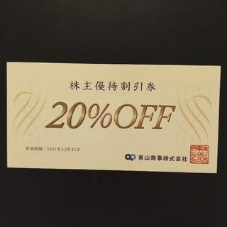 20%OFF青山商事株主優待割引券(ショッピング)
