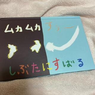 カンジャニエイト(関ジャニ∞)の渋谷すばる 二歳 ライブ 絵本(ミュージシャン)