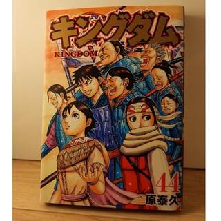 シュウエイシャ(集英社)のカバー付 キングダム 44初版(その他)