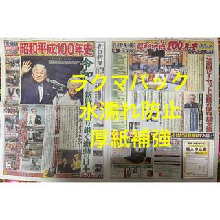 アサヒシンブンシュッパン(朝日新聞出版)の朝日新聞 昭和平成100年史 平成天皇(印刷物)