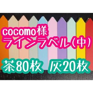 cocomo様 ラインラベル(その他)