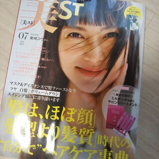 美ST (ビスト) 2021年 07月号 ※雑誌のみ(美容)
