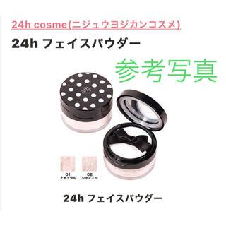 ニジュウヨンエイチコスメ(24h cosme)の❸24h cosme 24hフェイスパウダー〈01 ナチュラル〉(フェイスパウダー)