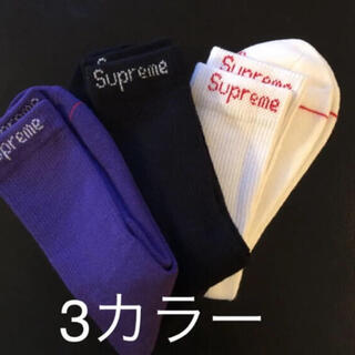 シュプリーム(Supreme)のシュプリーム 靴下3点セット(ソックス)