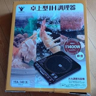 ヤマゼン(山善)の卓上型IH調理器 YAMAZENクッキングヒーター(IHレンジ)