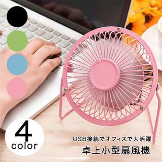 扇風機 ミニ扇風機 小型 卓上 卓上小型扇風機 小型扇風機 USB接続 オフィス(扇風機)