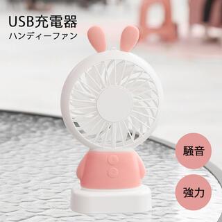 扇風機 卓上扇風機 USB扇風機 小型 サーキュレーター ミニファン 充電式 (扇風機)