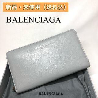 バレンシアガ(Balenciaga)の【新品・本物】人気 BALENCIAGA ラウンドジップ長財布 グレー(長財布)