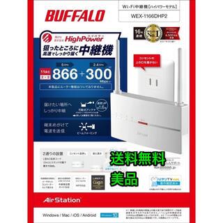 バッファロー(Buffalo)の美品【Wi-Fi中継機11ac 866+300Mbps】WEX-1166DHP2(PC周辺機器)