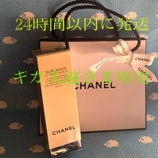 シャネル(CHANEL)の専用!!CHANEL サブリマージュ ラ プロテクシオンUV50 30ml(その他)