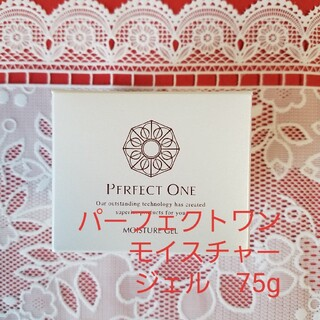 パーフェクトワン(PERFECT ONE)のヨッコ様☆専用 パーフェクトワン モイスチャージェル 75g 新品(オールインワン化粧品)