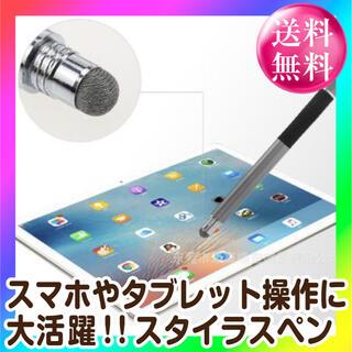 < 新品 > スタイラスペン タッチペン タブレット スマホ(PC周辺機器)