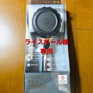 シャワーヘッド 節水 ミストップ・リッチシャワー SH216-2T(タオル/バス用品)