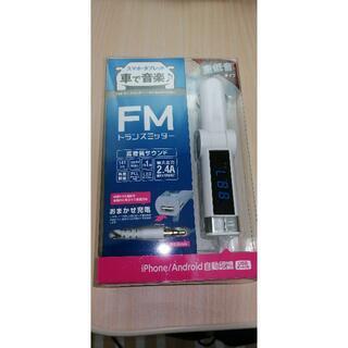 エレコム(ELECOM)の白色 2.4A充電機能付き エレコム製 3.5mmジャックFMトランスミッター(車内アクセサリ)