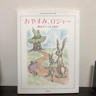 おやすみ、ロジャー 魔法のぐっすり絵本(絵本/児童書)