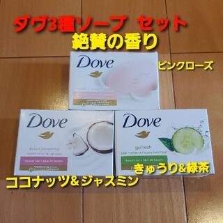 ユニリーバ(Unilever)のダヴ 固形石鹸 ソープ3種 きゅうり&緑茶 ココナッツ&ジャスミン ピンク(ボディソープ/石鹸)