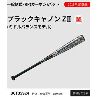 ゼット(ZETT)のZETT BLACKCANNON-ZⅡ(ミドルバランス)84cm 700g(バット)