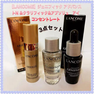 LANCOME - ランコムジェニフィック アドバンストn 化粧水  アイ美容液 3点 セット