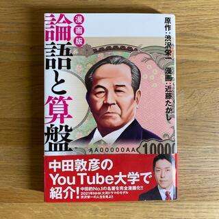 コウダンシャ(講談社)の漫画版 論語と算盤(ビジネス/経済)