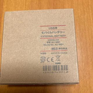 ムジルシリョウヒン(MUJI (無印良品))の【未使用】お値下げ中✨無印良品 モバイルバッテリー✨(バッテリー/充電器)