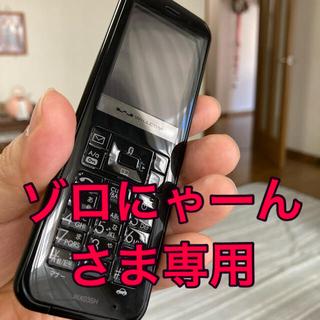 シャープ(SHARP)の【ゾロにゃーんさま専用】ウィルコム WX03SH Black 【未使用品】(PHS本体)