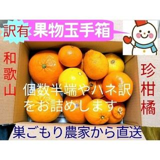 出来ました❗訳有果物玉手箱♥巣ごもり農家=雪だるまから直送(フルーツ)