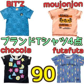ビッツ(Bit'z)のブランドTシャツ 90cm 半袖 4点セット 男の子(Tシャツ/カットソー)