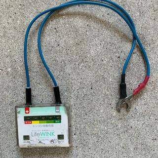パナソニック(Panasonic)のPanasonic パナソニック カーバッテリー寿命判定 LifeWINK(メンテナンス用品)