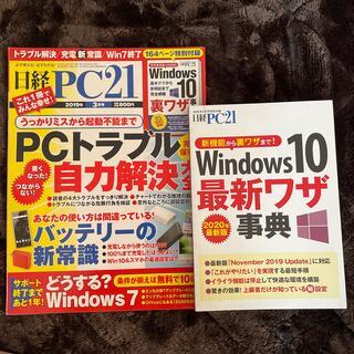 ニッケイビーピー(日経BP)の日経 PC 21  2019年 03月号(専門誌)