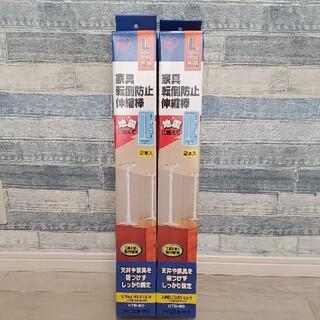 アイリスオーヤマ(アイリスオーヤマ)のアイリスオーヤマ 家具転倒防止伸縮棒 L(60-100cm) 2セット(防災関連グッズ)